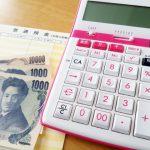 借地料の適正価格、きちんと算定して決めていますか?