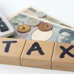 不動産にかかる税金の種類について~まとめ~