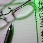 不動産を相続した場合の登記(名義の変更)について
