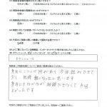 8/24 みどりアートパーク