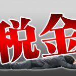 【横浜市中区の不動産屋発信】不動産投資における債務超過を利用した税金対策について