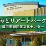 6/13   第182回 無料相談会 みどりアートパーク【終了しました】